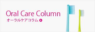 Oral Care Column オーラルケアコラム