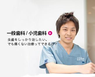 一般歯科 / 小児歯科 虫歯をしっかり治したい。でも痛くない治療ってできるの?