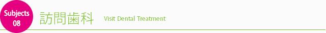 訪問歯科診療のご紹介 Visit Dental Treatment