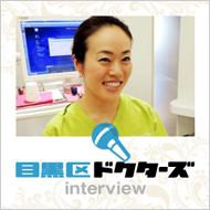 目黒区ドクターズインタビュー
