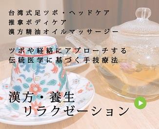 漢方・養生リラクゼーション