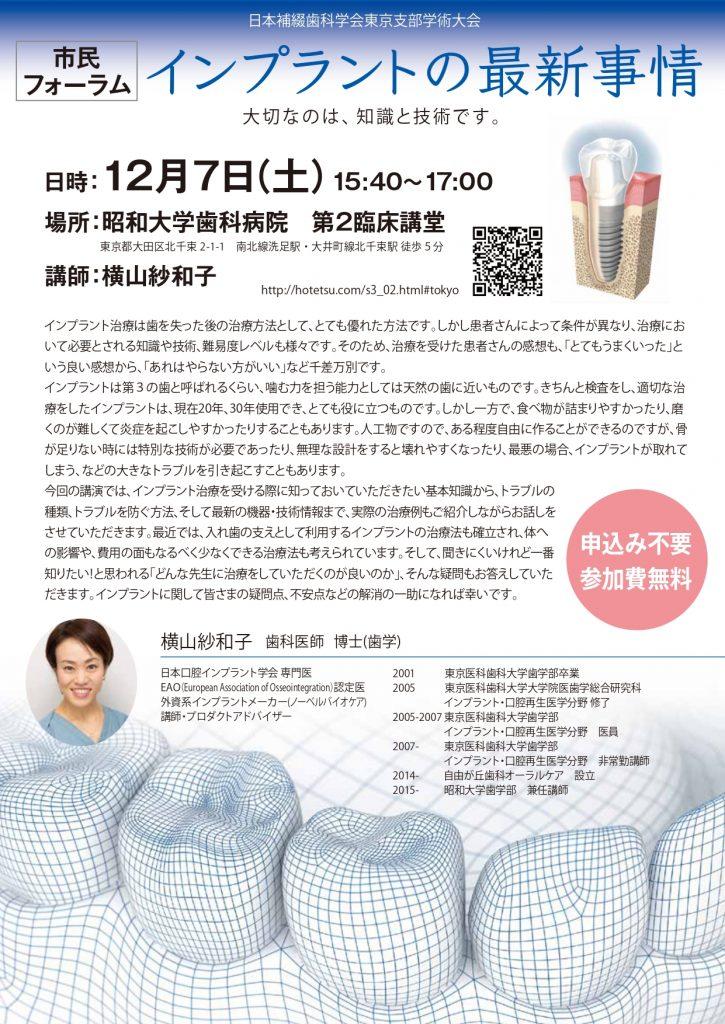 Dr.Sawako市民フォーラム