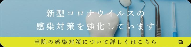 自由が丘歯科オーラルケアの感染症対策